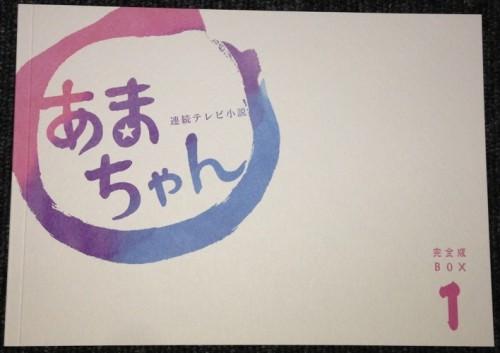 あまちゃん 完全版 BOX1 ブックレット