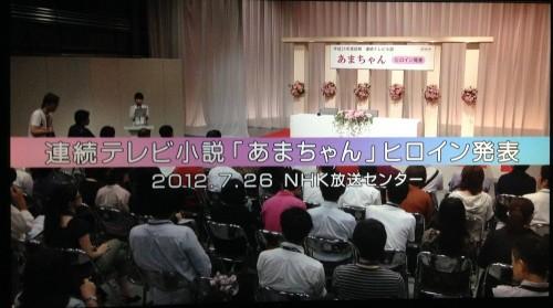 あまちゃん 完全版 BOX1 ヒロイン発表
