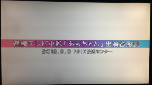 あまちゃん 完全版 BOX1 出演者発表