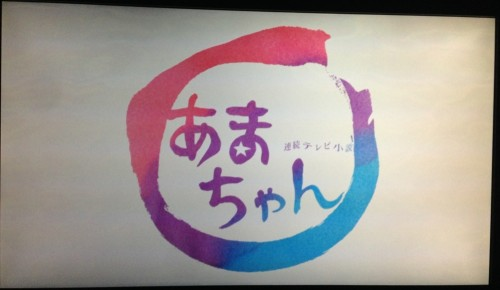 あまちゃん 完全版 BOX1 ノンクレジットオープニング