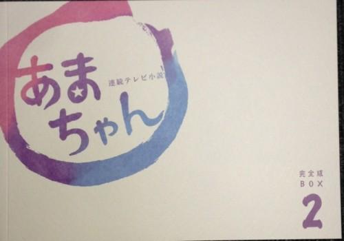 あまちゃん 完全版 BOX2 ブックレット