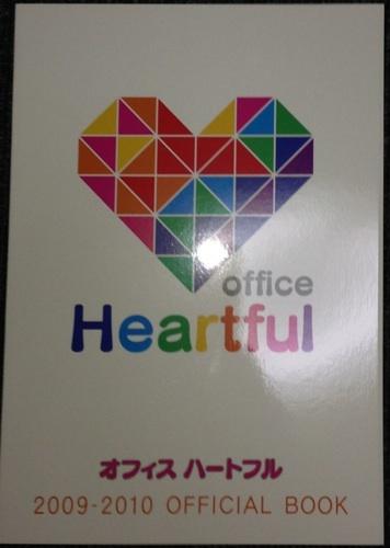 あまちゃん 完全版 BOX2 オフィス ハートフル 2009-2010 OFFICIAL BOOK