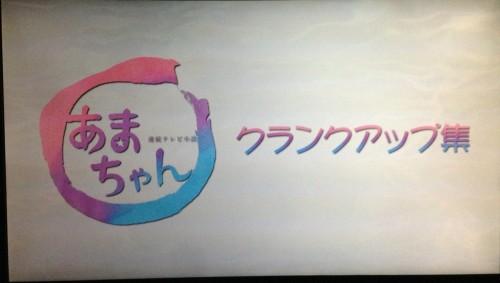 あまちゃん 完全版 BOX3 クランクアップ集