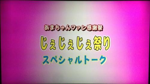 あまちゃん 完全版 BOX3 あまちゃんファン感謝祭 じぇじぇじぇ祭り スペシャルトーク
