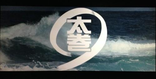 あまちゃん 完全版 BOX3 映画「潮騒のメモリー ~母娘の島~」特報