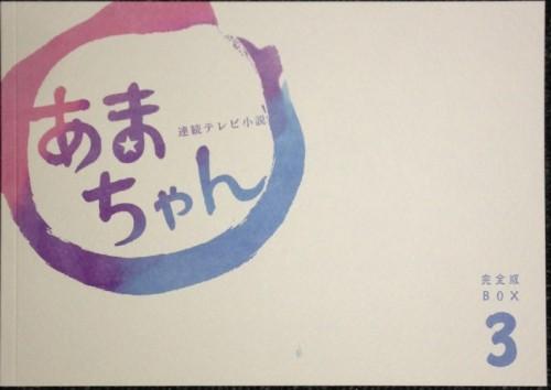 あまちゃん 完全版 BOX3 ブックレット