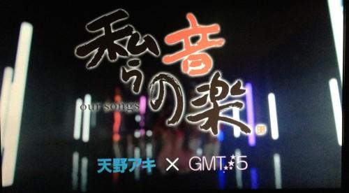 あまちゃん 完全版 BOX3 地元に帰ろう ミュージッククリップ