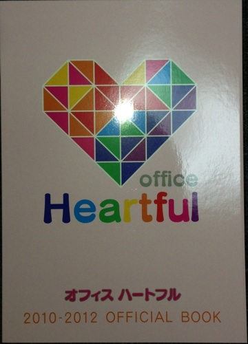 あまちゃん 完全版 BOX3 オフィス ハートフル 2010-2012 OFFICIAL BOOK