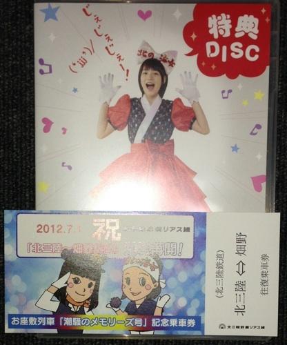 あまちゃん 完全版 BOX3 特典DISC