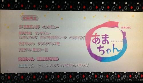 あまちゃん 完全版 BOX3 特典DISCメニュー1