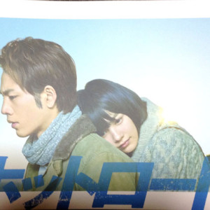 hotroad-movie-pamphlet1