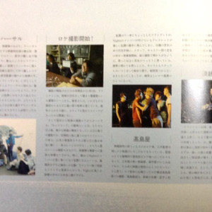 hotroad-movie-pamphlet8