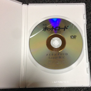 hotroad-movie-making-dvd_disc